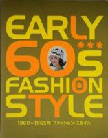 EARLY 60s FASHION STYLE 1960〜1965年ファッション・スタイル