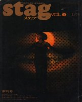 stag スタッグ 創刊号