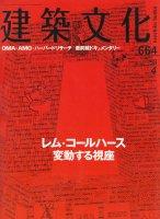 建築文化 2003年4月号 レム・コールハース変動する視座