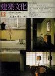 建築文化 1983年12月号 住宅特集 土門拳記念館