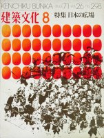 建築文化 1971年8月号 日本の広場