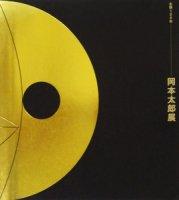 岡本太郎展 生誕100年