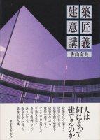 建築意匠講義 香山寿夫