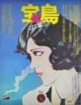 宝島 第5号 植草甚一編集 劇画マンガ雑誌、こいつがちょいと面白いんだ