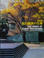 建築家 前川國男の仕事 THE WORK OF KUNIO MAYEKAWA