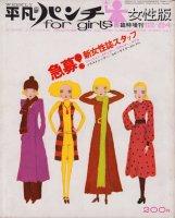 HEIBON PUNCH for girl 平凡パンチ臨時増刊女性版 1969年12月24日号 No.3