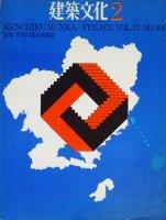 建築文化 1972年2月号 世界の都市再開発