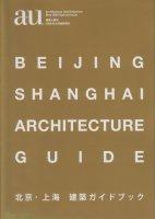 北京・上海 建築ガイドブック a+u 臨時増刊
