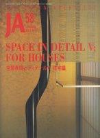 JA58 空間表現とディテールV 住宅編 SPACE IN DETAIL V FOR HOUSES