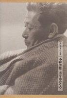 小林秀雄 美を求める心 生誕百年記念展