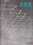 新建築 第31巻第2号 1956年2月号
