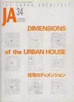JA34 住宅のディメンション DIMENSION of the URBAN HOUSE