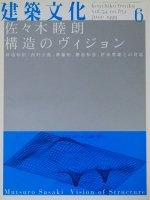 建築文化 1999年6月号 佐々木睦朗 構造のヴィジョン