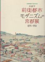 京都学 前衛都市・モダニズムの京都展 1895-1930