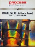 モシェ・サフディ 1970年以降の軌跡 PROCESS Architecture 56