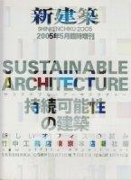 サステナブル・アーキテクチャー 持続可能性の建築 新建築臨時増刊