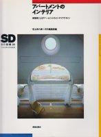 アパートメントのインテリア 建築家によるアパートメント・インテリアデザイン SD別冊26