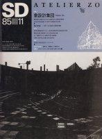SD8511 象設計集団