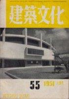 建築文化 1951年6月号