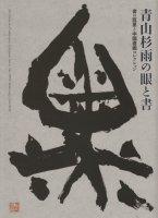 青山杉雨の眼と書 書の巨星と中国書画コレクション