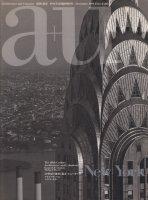 20世紀の建築と都市 ニューヨーク a+u臨時増刊