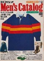 平凡パンチ メンズ・カタログ Men's catalog 1976SUMMER