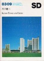 SD8309 丹下健三 KENZO TANGE AND URTEC