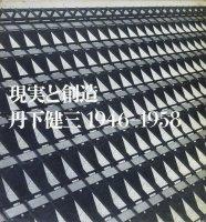 現実と創造 丹下健三 1946−1958