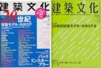 建築文化 2001年10月, 2003年12月号 20世紀建築モデル・カタログ 2冊セット
