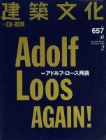 建築文化 2002年2月号 アドルフ・ロース再読