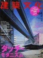 建築文化 2001年8月号 ダッチ・モダニズム