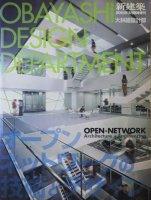 大林組設計部 オープンネットワークの技術とデザイン  新建築臨時増刊