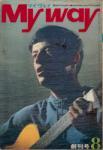 マイ・ウェイ My way 創刊号 1968年8月号