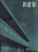 新建築 第32巻第7号 1957年7月号 倉吉市庁舎 岸田日出刀・丹下健三