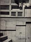 新建築 第32巻第11号 1957年11月号