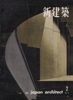 新建築 第35巻第2号 1960年2月号