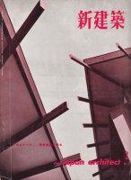 新建築 第37巻第3号 1962年3月号
