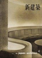 新建築 第37巻第4号 1962年4月号 東京オリンピック駒沢公園競技施設計画