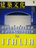 建築文化 1995年9月号 イタリア・アヴァンギャルドの建築