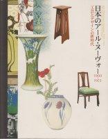 日本のアール・ヌーヴォー1900-1923 工芸とデザインの新時代