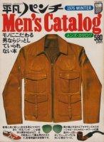 <img class='new_mark_img1' src='https://img.shop-pro.jp/img/new/icons50.gif' style='border:none;display:inline;margin:0px;padding:0px;width:auto;' />平凡パンチ メンズ・カタログ Men's catalog 1976WINTER