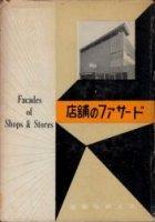 店舗のファサード 建築写真文庫31