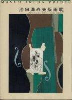 池田満寿夫版画展 黒田コレクションから 初期から 最新作まで自選202点 1956-1995