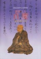 解脱上人 貞慶 鎌倉仏教の本流 御遠忌800年記念記念特別展