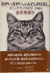 ながい、ながい、ふんどしのはなし。 スケッチブック1972〜1984 金井美恵子