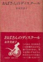 おばさんのディスクール 金井美恵子