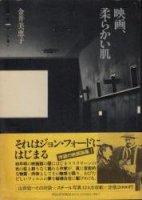 映画、柔らかい肌 金井美恵子