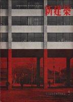 新建築 第32巻第5号 1957年5月号 共立蒲原病院 吉村順三