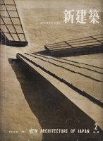 新建築 第33巻第2号 1958年2月号 大日本インキ事務所 海老原建築設計事務所