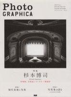 PHOTO GRAPHICA フォト・グラフィカ 2008Winter vol.13 現代美術と写真